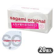 コンドーム サガミオリジナル 20コ入 002 避妊具 0.02 相模