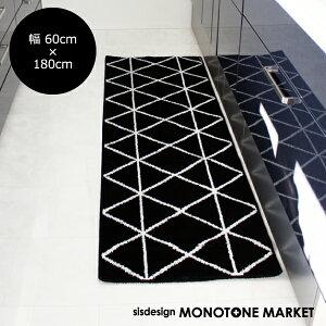 [キッチンマット北欧]【白黒】ラインダイヤモンドキッチンマット60cm×180cm【インテリア雑貨モノトーン/モノクロ】