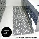 [キッチンマット 北欧] 【白黒】ラインダイヤモンド キッチンマット 60cm×240cm 【...