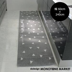 [キッチンマット北欧]【グレー】ランダムトライアングルキッチンマット60cm×240cm【インテリア雑貨モノトーン/モノクロ】
