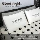 【白黒】Good night エンブロイダリー(刺繍)ピローカバー 白