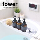 【TOWER】EXTENDED BATHTUB TRAY /...