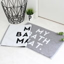 [ バスマット ] MY BATH MAT モノトーン バスマット