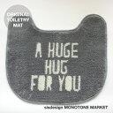 【グレー】HUGE HUG トイレマット