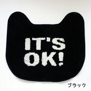 【白黒】IT'SOK!トイレマット