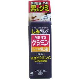 小林製薬 メンズケシミン しっとり乳液 薬用 110mL メラニンの生成を抑え、しみ、そばかすを防ぐ。肌あれ。あれ性。あせも・しもやけ・ひび・あかぎれ・にきびを防ぐ。油性肌。かみそりまけを防ぐ★男性用スキンケアコスメ