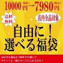 【選べる福袋】【送料無料】【SiShuNon/シシュノン】店内商品自由に選べる福袋!10000円分選