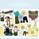 【福袋】【SiShuNon】シシュノン ベビー 男児 5400 5点セット