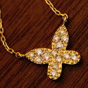 It is 05P02jun13 [free shipping] [comfortable ギフ _ Messe] [I will take my ease tomorrow] petit diamond necklace butterfly 0.15ct [easy ギフ _ packing]