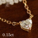 It is 05P02jun13 [comfortable ギフ _ Messe] [free shipping] heart diamond necklace 0.15ct [easy ギフ _ packing]