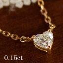 k18 / k10 ダイヤモンド ネックレス ハートダイヤモンドネックレス 0.15ct K10 K18 ダイヤ ダイアモンド diamond 首飾り Necklace gold