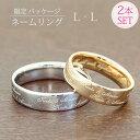 クリスマス 【 送料無料 】ペアリング ネームリング L×L 指輪 リング オリジナルリン