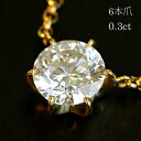 It is 05P02jun13 K18 gold or platinum [easy ギフ _ packing] belonging to six solitaire diamond necklace 0.3 carats nail type G, SI, GOODup sorting [free shipping] [comfortable ギフ _ Messe] [I will take my ease tomorrow]