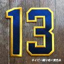 特大数字ワッペン「背番号」【刺繍】【アイロン接着】【ユニフォーム】【野球】【ナンバー】【オーダー】
