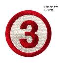 オーダー丸枠数字ワッペン【アイロン接着】【ナンバー】【刺繍】【番号】【オーダー】