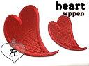 ハートワッペン大小2枚セット「左」【ネコポスOK】【アイロン接着】【heart】【手芸】【入園入学】【コスプレ】【コスチューム】【衣装】