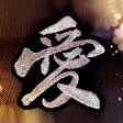 オーダー漢字ワッペン【ネコポスOK】【2015/8/10和柄ランキング1位】【アイロン接着付き】【文字】【1文字ずつずつバラバラカット】【刺繍】【名前】【和柄】
