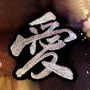 オーダー漢字ワッペン【ネコポスOK】【楽天ランキング1位獲得】【1文字ずつずつバラバラカット】【アイロン接着付き】【文字】【刺繍】…