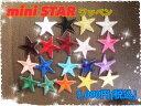 カラフルミニ星ワッペン19枚セット【ネコポスOK】【star】【スター】【アイロン接着付】【まとめ買い】