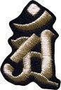 梵字ワッペン「アン」「シルバー」【ネコポスOK】【アイロン接着付】【普賢菩薩】【辰 巳年】【干支】【和柄】