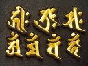 梵字ワッペン7枚セット「ゴールド」【ネコポスOK】【和柄】【アイロン接着付き】【刺繍】【お買い得】