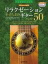 ソロ・ギターで奏でる やすらぎのリラクゼーション/ギター・ベスト50[CDツイン・パック] 大きく見やすいTAB 譜&演奏解説付