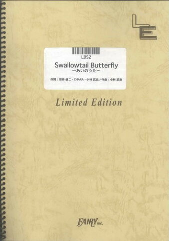 バンドスコアピース Swallowtail Butterfly ~あいのうた~/YENTOWN BAND (LBS2)【オンデマンド楽譜】