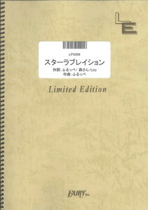 ピアノソロ スターラブレイション/ケラケラ (LPS956)【オンデマンド楽譜】