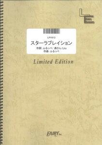 ピアノ&ヴォーカル スターラブレイション/ケラケラ (LPV913)【オンデマンド楽譜】