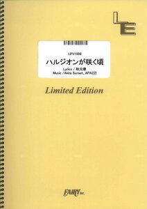 ピアノ&ヴォーカル ハルジオンが咲く頃/乃木坂46 (LPV1099)【オンデマンド楽譜】
