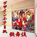 デザイン襖紙 「歌舞伎」 2枚組  (襖/ふすま/ふすま紙/モダン/和紙/オシャレ/張替)
