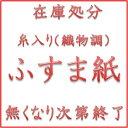 【超特価品】ふすま紙 糸入り(織物調)(襖/ふすま紙/特価/在庫処分/売切御免/見切り品/張替/通販)
