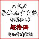 【格安品】無地ふすま紙 糸入り(織物調)(襖/ふすま紙/特価/在庫処分/売切御免/張替/通販)