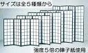 衝立(ついたて) 和風 障子衝立 【高さ180cm幅180cm】(黒)4連 5倍強度の障子紙で仕上げたオシャレな和風間仕切り 障子スクリーン 縦横格子