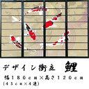 オシャレなデザイン衝立 「鯉」 黒ヨコ桟 (衝立/間仕切り/...