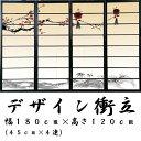 オシャレなデザイン衝立 「老梅に鳥」 黒ヨコ桟 (衝立/間仕...