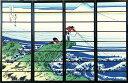 オシャレなデザイン衝立 「北斎1」 黒ヨコ桟 (衝立/間仕切り/屏風/パーテーション/おしゃれ/和風/ついたて/パーティション/和柄)