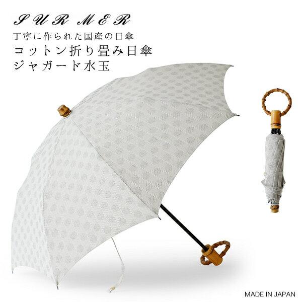 SUR MER(シュールメール)コットン折り畳み日傘(日本製)/ジャガード水玉(バンブー 綿 紫外線対策 折りたたみ シュルメール SURMER)【_対応】 ジャガード織りで水玉模様を表現涼し気な印象の国産折り畳み日傘すっぱい
