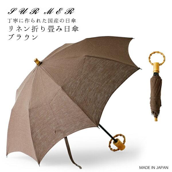 SUR MER(シュールメール)リネン折り畳み日傘(日本製)/ブラウン(バンブー 麻 紫外線対策 折りたたみ シュルメール SURMER)【_対応】 毎年人気のSURMERの定番麻とバンブーのナチュラルな折り畳み日傘
