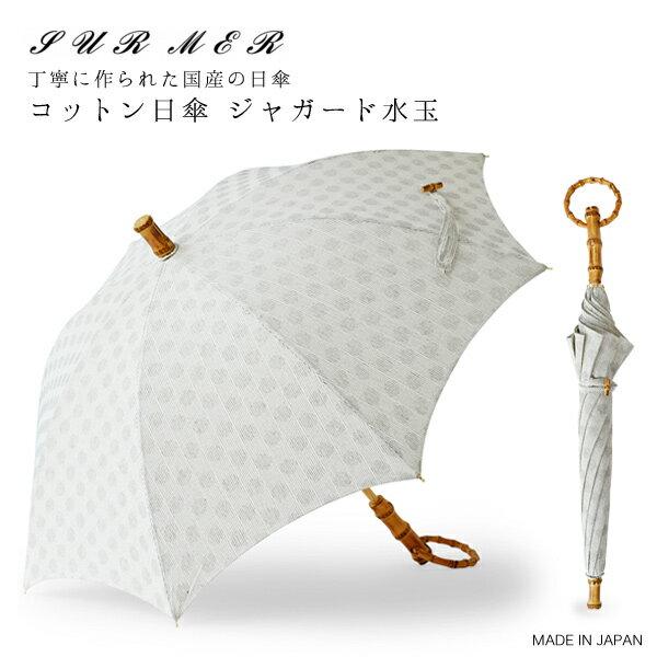 SUR MER(シュールメール)コットン日傘(日本製)/ジャガード水玉(バンブー 紫外線対策 お洒落 シュルメール SURMER)【_対応】 ジャガード織りで水玉模様を表現涼し気な印象の国産日傘【実用的】