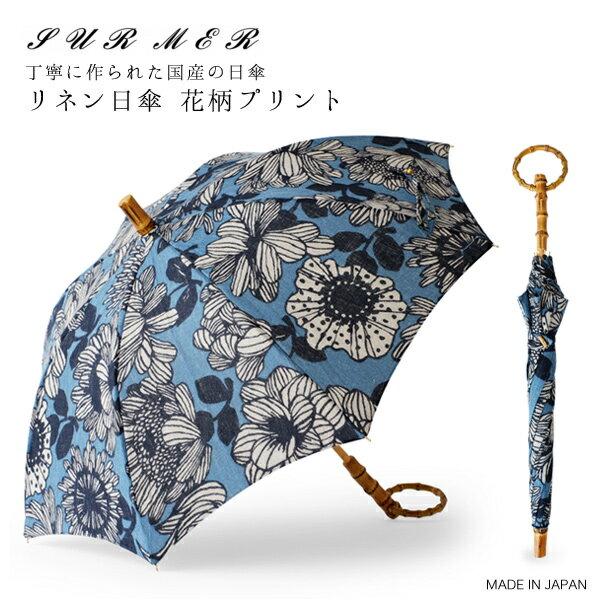 SUR MER(シュールメール)リネン日傘(日本製)/花柄プリント(バンブー 麻 紫外線対策 お洒落 シュルメール SURMER)【_対応】 大きな花柄が描かれたリネンの日傘表面を起毛させた柔らかな印象の生地素晴らしいです