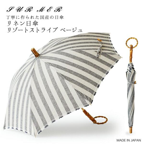 SUR MER(シュールメール)リネン日傘(日本製)/リゾート太ストライプ(バンブー 麻 紫外線対策 お洒落 シュルメール SURMER)【_対応】 太いストライプの入った生地にフリンジ仕上げリラックスした雰囲気を持つリネン日傘【最も珍しいです】