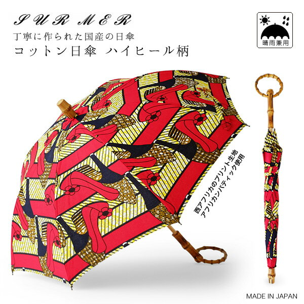 SUR MER(シュールメール)アフリカンバティック使用晴雨兼用コットン日傘(日本製)/ハイヒール柄(バンブー 紫外線対策 お洒落 シュルメール SURMER)【_対応】 他には無い、ハイヒール柄のアフリカンプリント生地アフリカンバティックを使った日傘