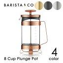 BARISTA&CO(バリスタアンドコー)8 Cup Plunge Pot(8カップ プランジポット)最大抽出可能量約900ml(コーヒー プランジポット プランジャーポット フレンチプレス コーヒープレス スチール)【05P03Dec16】