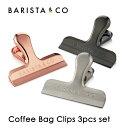 【楽天ポイント10倍中!!】BARISTA&CO(バリスタアンドコー)Coffee Bag Clips 3pcs set(コーヒーバッグクリップ 3セット)(コーヒーバッグ クリップ ステンレススチール)