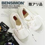 【アウトレット】【難あり】【訳あり】【黄ばみあり】ベンシモン(BENSIMON)Tennis Nils Femme(ミドルカット スニーカー)BLANC(ホワイト)
