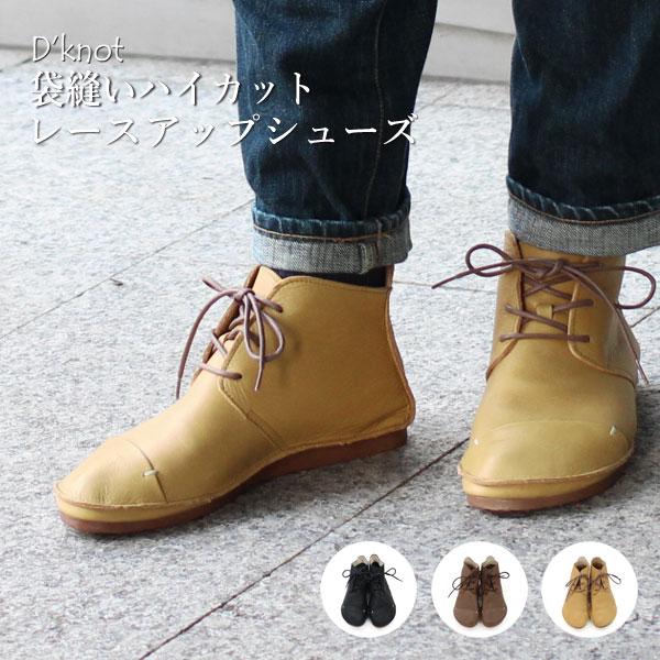 D'knot(ディーノット)袋縫いハイカットレースアップシューズ(革靴 レザー 牛革 レディース カジュアル ナチュラル かわいい 日本製 国産 )【05P05Nov16】