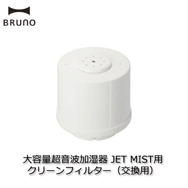 大容量超音波加湿器 JET MIST