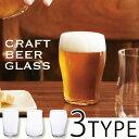 ADERIA(アデリアグラス)Craft Beer Glass(クラフトビアグラス)(ビール グラス クラフトビール 地ビール 薄い ギフト おしゃれ 爽快 芳醇 重厚 専用 エールビール ピルスナー スタウト)