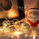 SPICE(スパイス)アメイジングLED メタルガーランド ボール スター(クリスマス LEDライト クリスマスツリー LED 飾り 照明 星 )【05P05N...